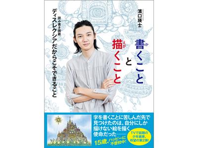 2冊目の作品集『書くことと描くこと』出版のお知らせ ブックマン社プレス資料公開