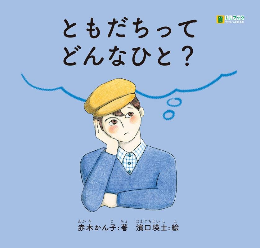 新作絵本「ともだちって どんなひと?」出版と発売記念イベントのお知らせ