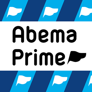 Abema Prime  TV 出演のお知らせ。
