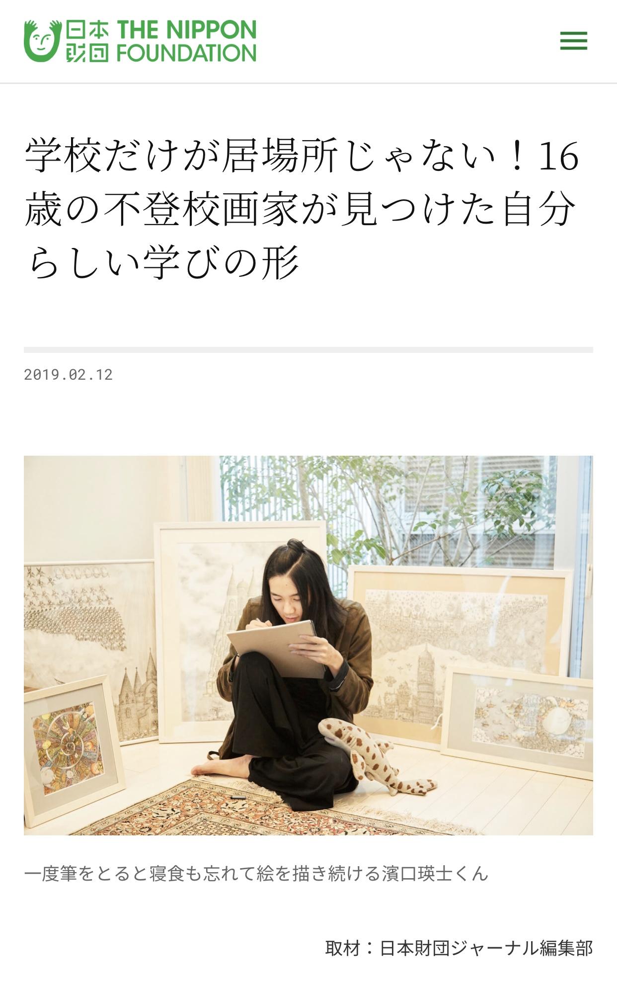 日本財団ジャーナル記事掲載のお知らせ