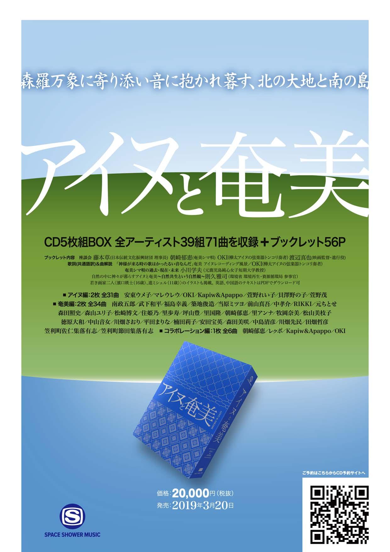 """""""アイヌと奄美"""" CD BOX  イラスト画製作"""