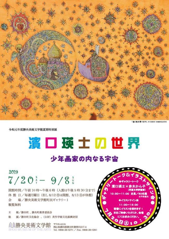 岡山県勝央美術文学館 イベントのお知らせ!