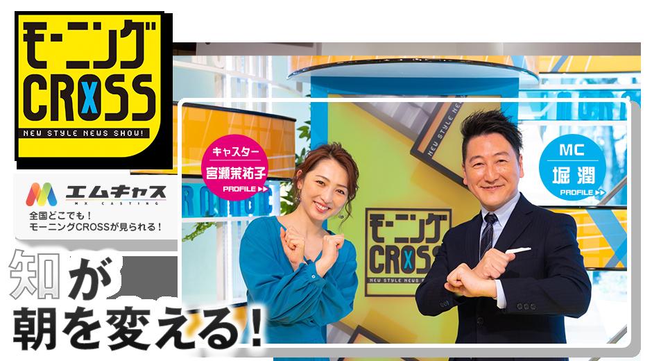 TOKYO MX 『モーニングCROSS』生番組出演のお知らせ
