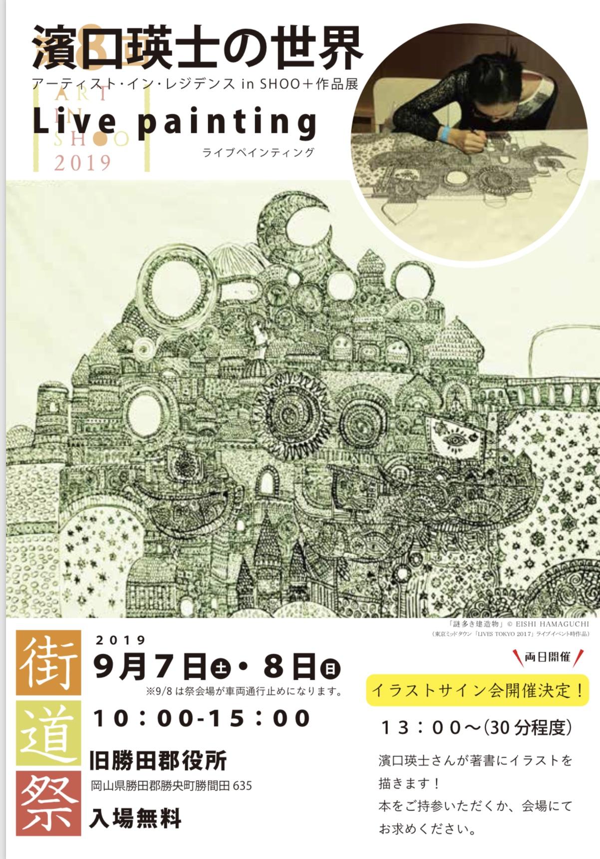 岡山 街道祭り ライブペインティングのお知らせ