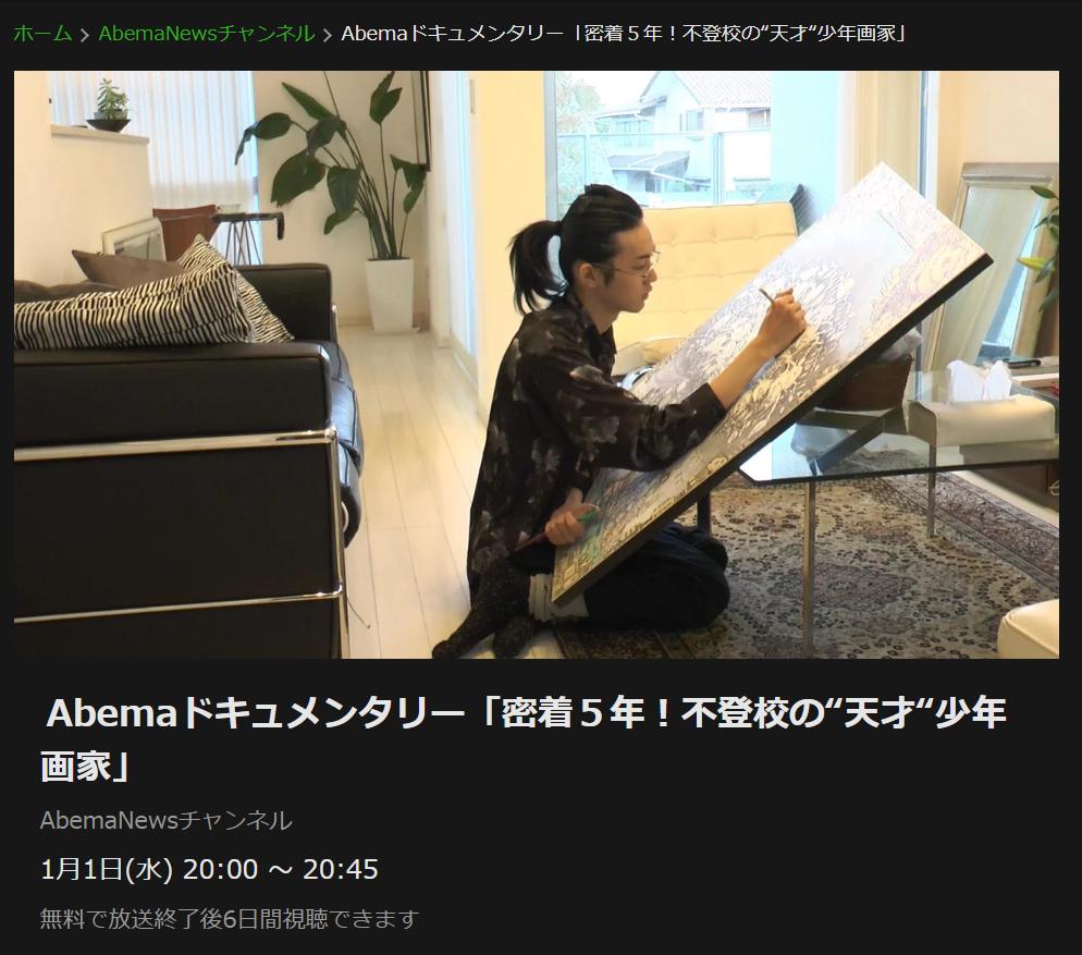 「Abemaドキュメンタリー」出演のお知らせ