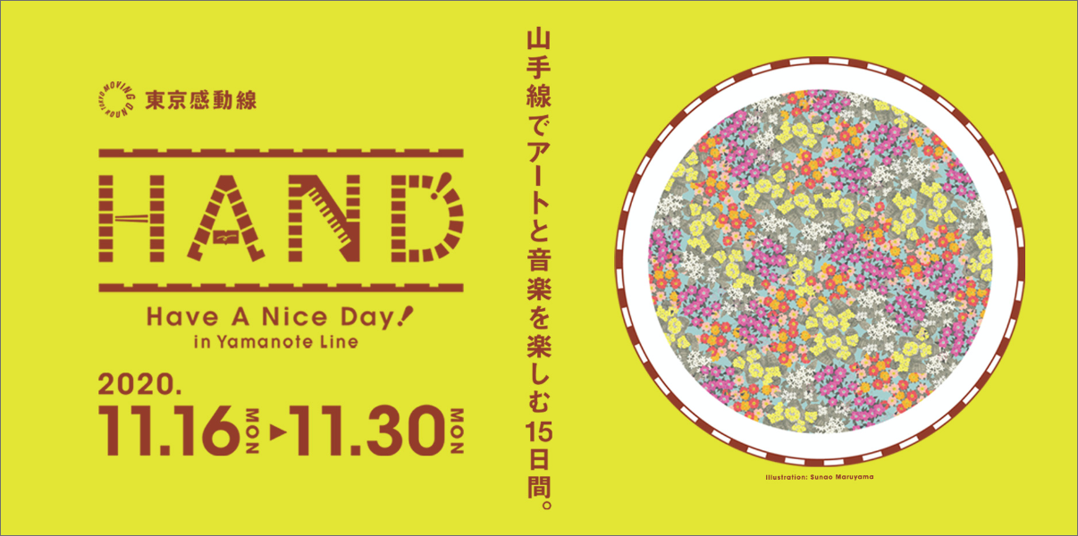 「Have A Nice Day! in Yamanote Line -山手線でアートと音楽を楽しむ15日間-」インスタレーションのお知らせ
