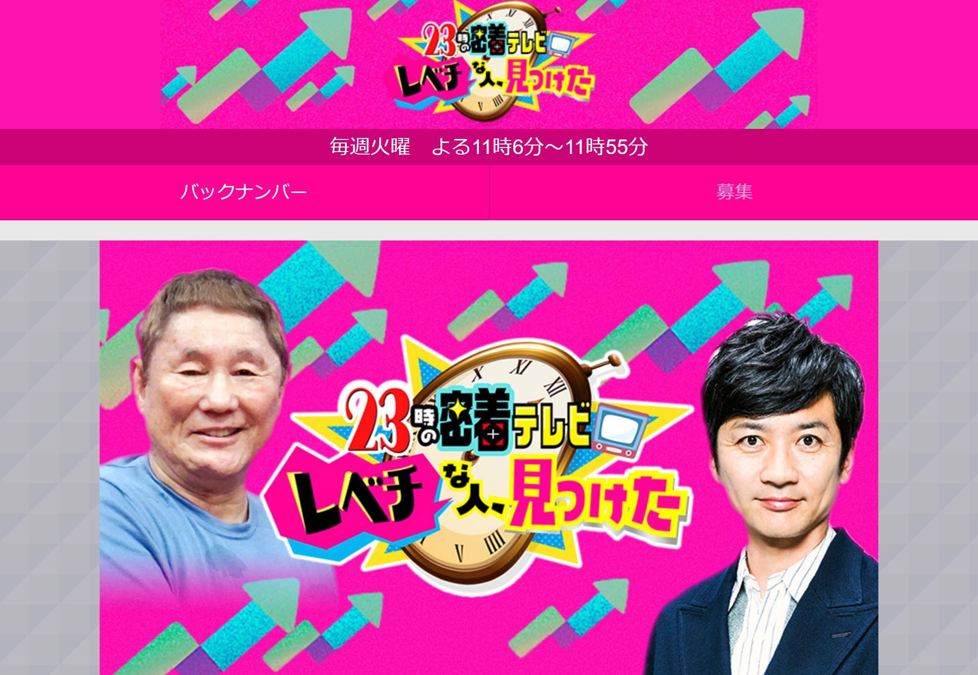 テレビ東京『23時の密着テレビ「レベチな人、見つけた』出演のお知らせ